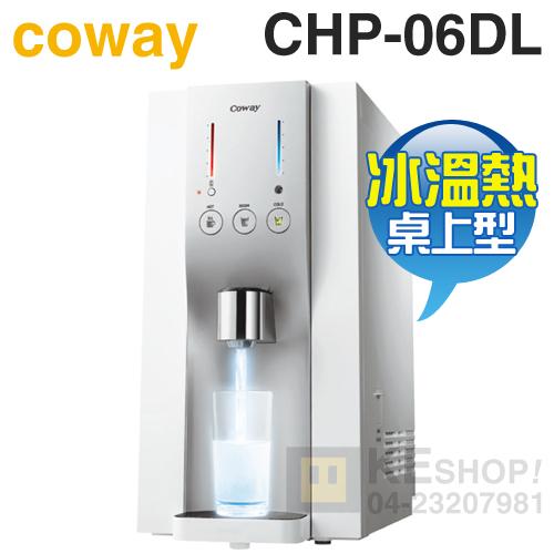 [可以買]Coway 格威( CHP-06DL ) 濾淨智控飲水機【冰溫熱桌上型】《送專人到府基本安裝》
