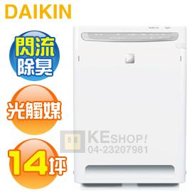 [可以買] DAIKIN 大金【閃流光觸媒】強力空氣清淨 ( MC75LSC )