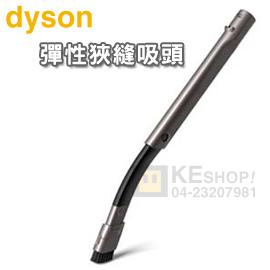 [可以買] dyson 戴森 彈性狹縫吸頭【原廠公司貨-DC34/DC37/DC48/DC57/DC62等適用】