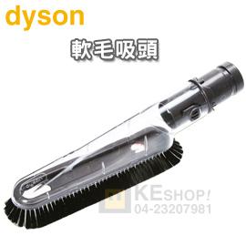 [可以買] dyson 戴森 軟質毛刷吸頭【原廠公司貨-DC34/DC37/DC48/DC57/DC62等適用】