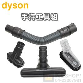 [可以買] dyson 戴森 手持工具組【原廠公司貨-DC34/DC35/DC57/DC62等適用】