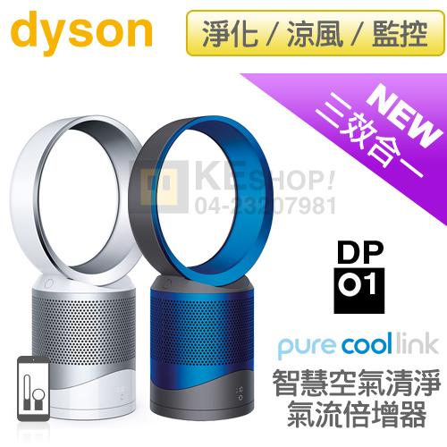 [可以買]【回函送戴森2千抵用券】公司貨 2年保固 dyson 戴森(DP01) Pure Cool Link 智慧空氣清淨氣流倍增器-藍/白