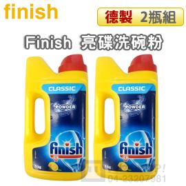 [可以買] Finish 洗碗機專用-德國進口亮碟洗碗粉【2瓶組-含運費】