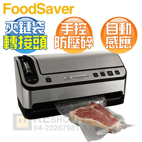 美國 FoodSaver ( V4880 ) 家用高階真空包裝機