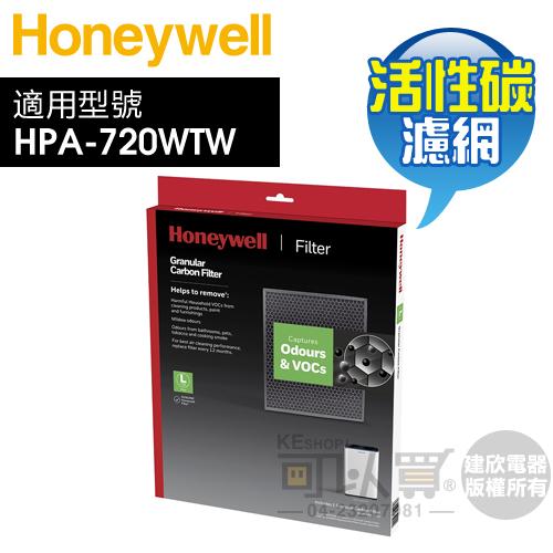 [可以買] Honeywell ( HRF-L720 ) 原廠 顆粒狀活性碳濾網【一盒1入,適用HPA720WTW】