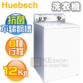 [可以買]Huebsch 優必洗( ZWN412 ) 12公斤 美式經典 8行程直立式洗衣機《含基本安裝、舊機處理》