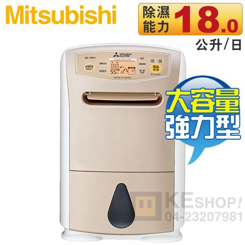 ★整點特賣★MITSUBISHI 三菱( MJ-E180AK-TW ) 日本原裝 大容量強力型清淨除濕機