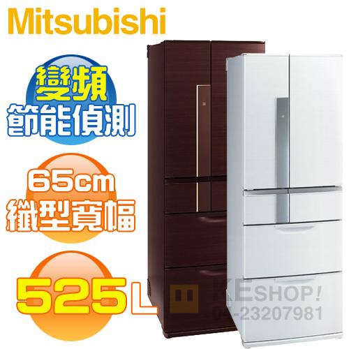 [可以買] 【回傳折扣碼★現折$2000】MITSUBISHI 三菱( MR-JX53X ) 525L 日本原裝 超大容量變頻6門冰箱《送基本安裝、舊機回收》