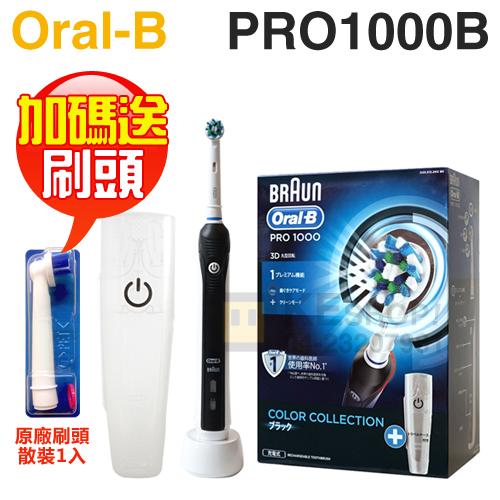 [可以買]【加碼送原廠刷頭乙支】Oral-B 歐樂B ( PRO1000B ) 全新升級3D電動牙刷