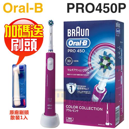 [可以買]【加碼送原廠刷頭乙支】Oral-B 歐樂B ( PRO450P ) 全新升級3D電動牙刷