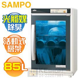 [可以買] SAMPO 聲寶 四層光觸媒紫外線烘碗機 ( KB-RF85U )