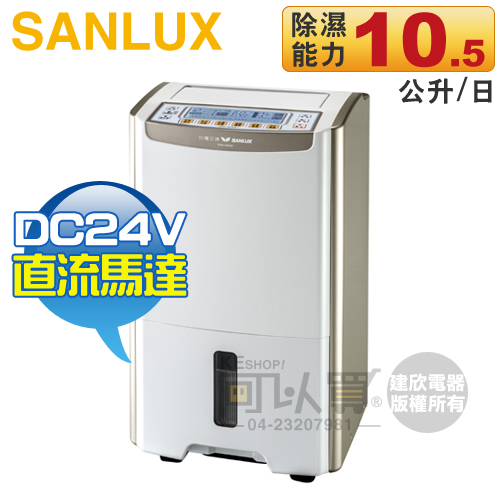 SANLUX 台灣三洋( SDH-105LD ) 微電腦清淨除濕機【業界唯一節能DC24V直流馬達】