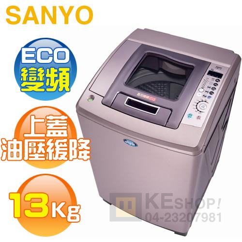 SANYO 三洋( SW-13DV ) 13Kg 直驅變頻超音波單槽洗衣機《送基本安裝、舊機處理》