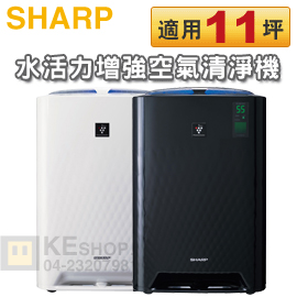 [可以買] SHARP 夏寶 水活力增強空氣清淨機 (KC-A50T)