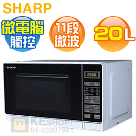 [可以買] SHARP 夏寶 20公升 觸控式微電腦微波爐( R-T20Z(W) )