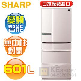 [可以買] SHARP 夏寶 601公升【日本原裝-無中柱設計】變頻六門電冰箱 (SJ-XF60W-N)