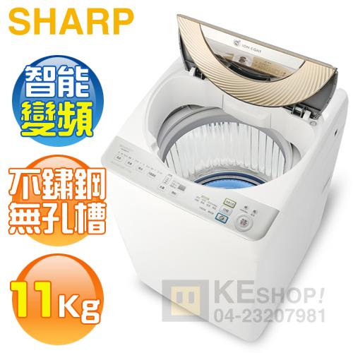 [可以買] SHARP 夏寶( ES-ASD11T ) 11Kg 獨創無孔槽 智能變頻洗衣機《送基本安裝、舊機回收》