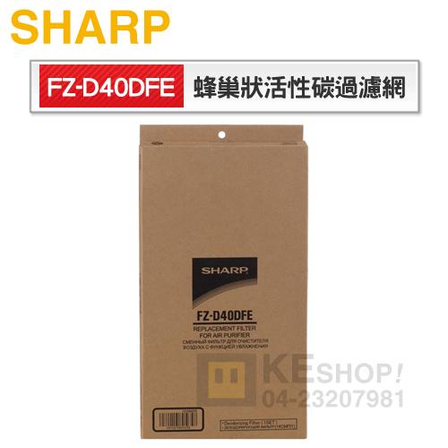 預購【原廠公司貨】SHARP 夏寶( FZ-D40DFE ) 蜂巢狀活性碳濾網-KC-JD50T專用