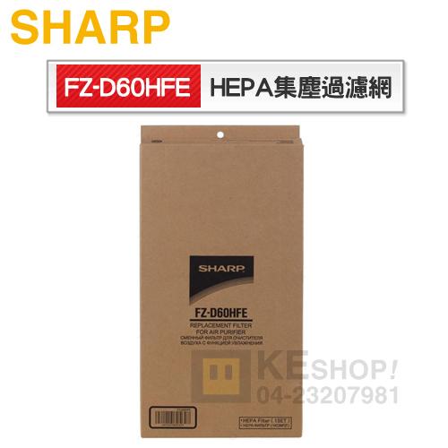 預購【原廠公司貨】SHARP 夏寶( FZ-D60HFE ) HEPA集塵過濾網-KC-JD60T / KC-JD70T專用