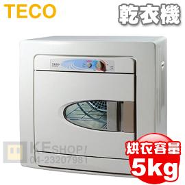 [可以買] TECO 東元5公斤乾衣機 ( QD5568NA )
