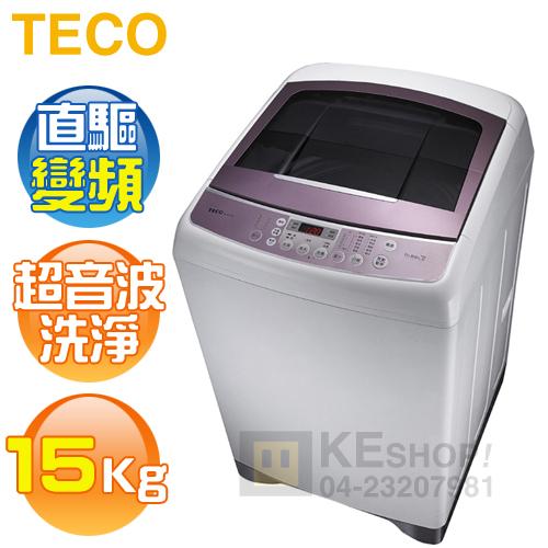 TECO 東元(W1591XW) 15Kg 直驅變頻 超音波單槽洗衣機《送基本安裝、舊機處理》