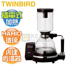 [可以買] TWINBIRD《日本頂級HARIO玻璃》電動虹吸式咖啡壺 (CM-D853)