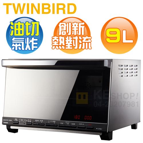 [可以買] TWINBIRD 雙鳥( TS-D067TW ) 9公升 質感鏡面油切氣炸烤箱