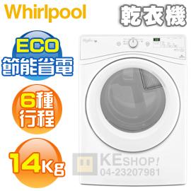 [可以買]Whirlpool 惠而浦( WGD72HEDW ) 14KG【極智Duet系列-美製】6行程瓦斯型乾衣機《含基本安裝、舊機處理》◆歡迎議價◆