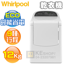 [可以買]Whirlpool 惠而浦( WGD8000BW ) 12KG【極智Cabrio系列-美製】9行程瓦斯型乾衣機《含基本安裝、舊機處理》◆歡迎議價◆