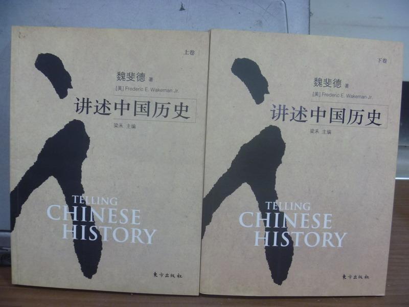 【書寶二手書T3/歷史_PGO】講述中國歷史_上下卷合售_魏斐德_簡體