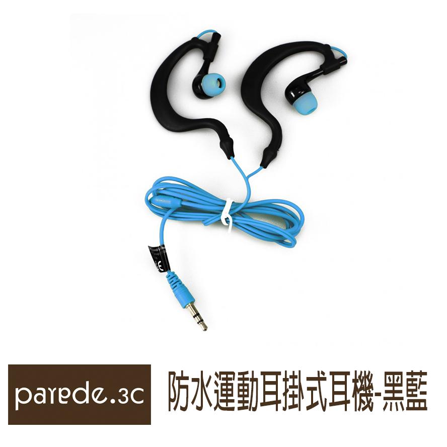 防水運動耳掛式耳機 線控 運動耳機 防汗防水 後掛式 入耳式 黑藍色【Parade.3C派瑞德】