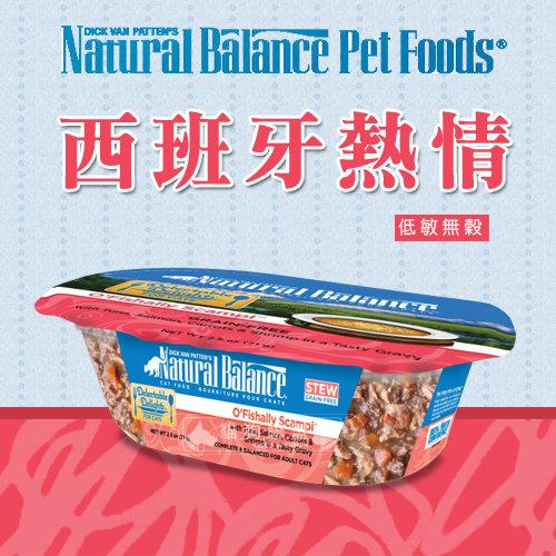 +貓狗樂園+ Natural Balance【天然貓用餐罐主食罐。西班牙熱情。85g】52元*單罐賣場