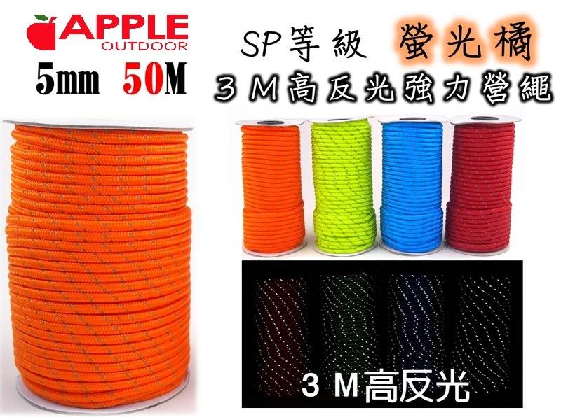 【【蘋果戶外】】優質3M反光 四色可選 5mm 50M SP等級5mm細目編織營繩組 3M反光帳篷天幕 露營
