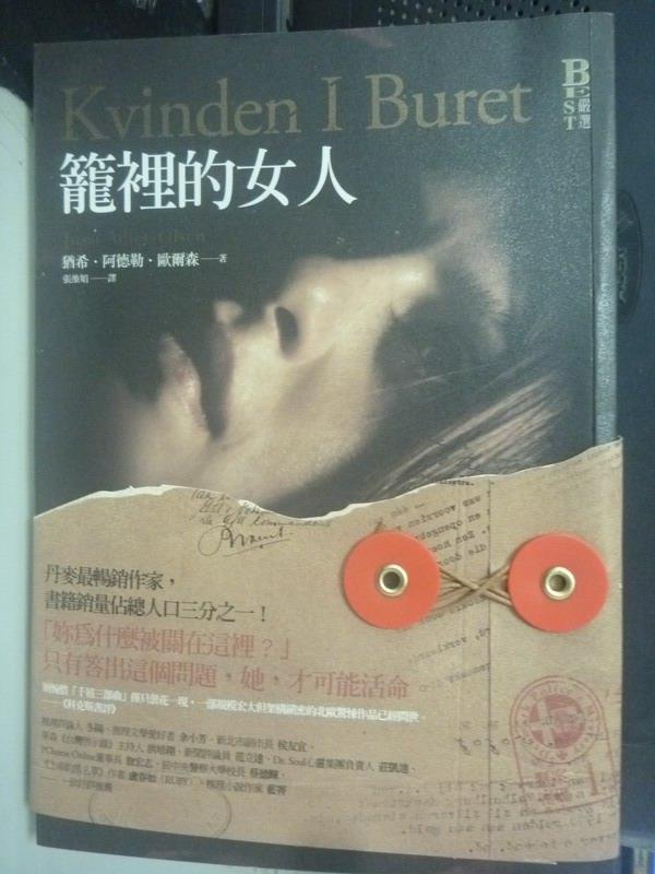 【書寶二手書T1/一般小說_LFQ】懸案密碼:籠裡的女人_猶希.阿德勒.歐爾森