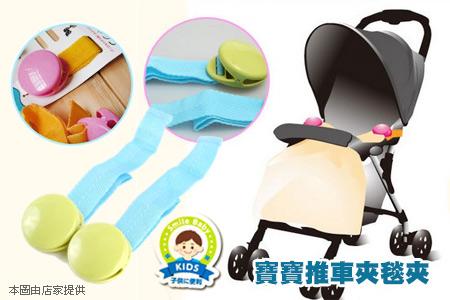 日本熱銷嬰兒防踢被夾寶寶推車夾毯夾(一組2入顏色隨機出貨)