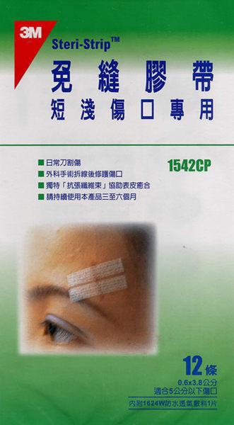 【3M】 免縫膠帶 (短淺傷口專用) (12條/包) 1542CP