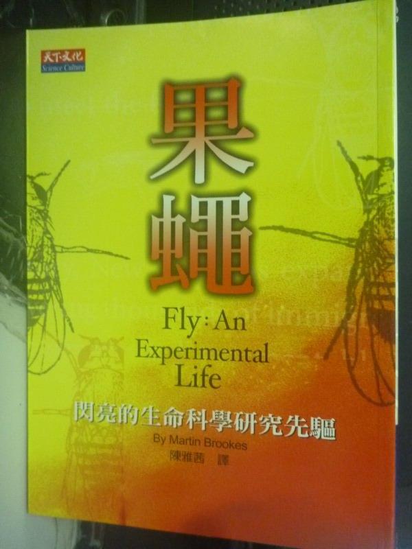【書寶二手書T1/科學_IBR】果蠅-閃亮的生命科學研究先驅 Fly_布魯克斯