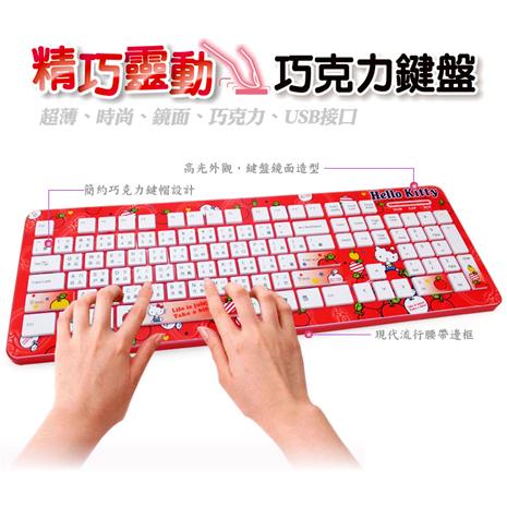 HELLO KITTY精巧靈動巧克力鍵盤