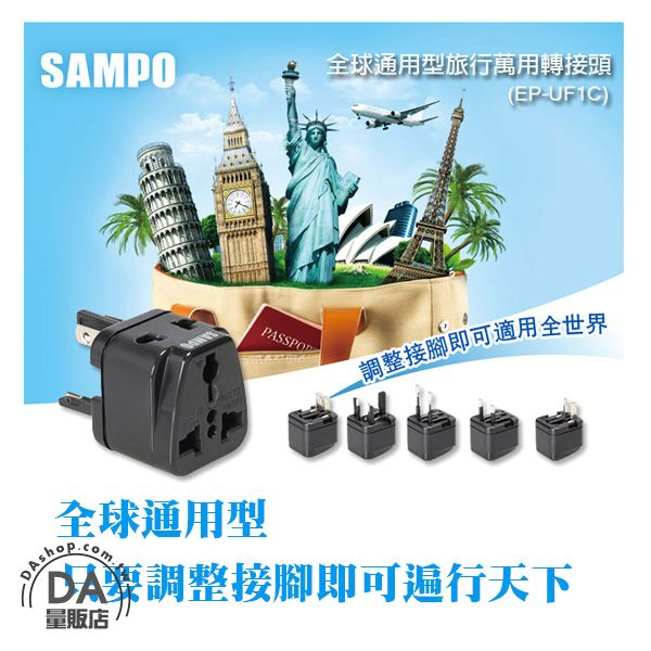 《DA量販店》SAMPO 聲寶 萬用 旅行 轉接頭 黑色 EP-UF1C(W89-0014)