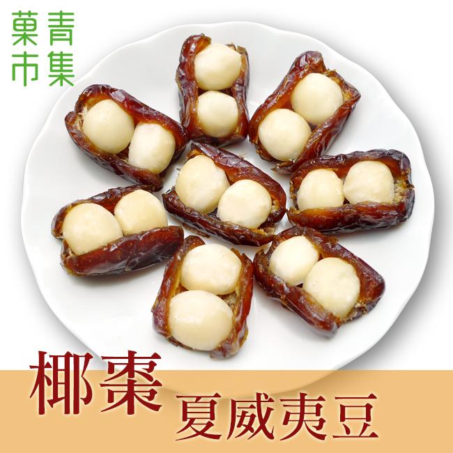椰棗夏威夷豆(夏威夷果)(火山豆) 200G 【菓青市集】