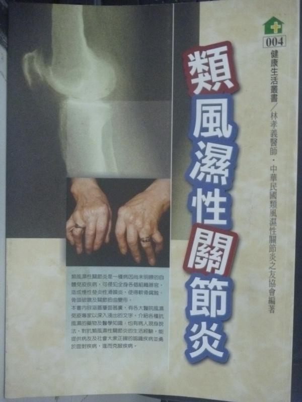 【書寶二手書T6/醫療_LDP】類風濕性關節炎_林孝義