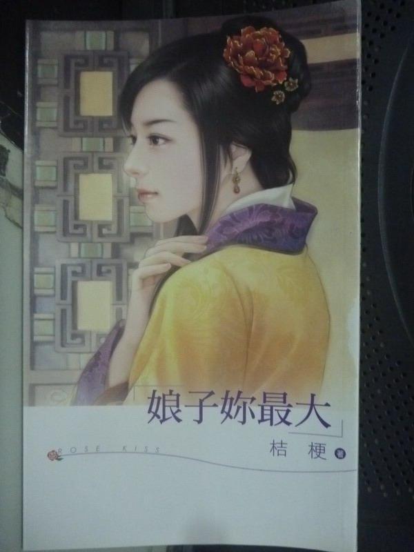 【書寶二手書T2/言情小說_IJK】娘子你最大_桔梗