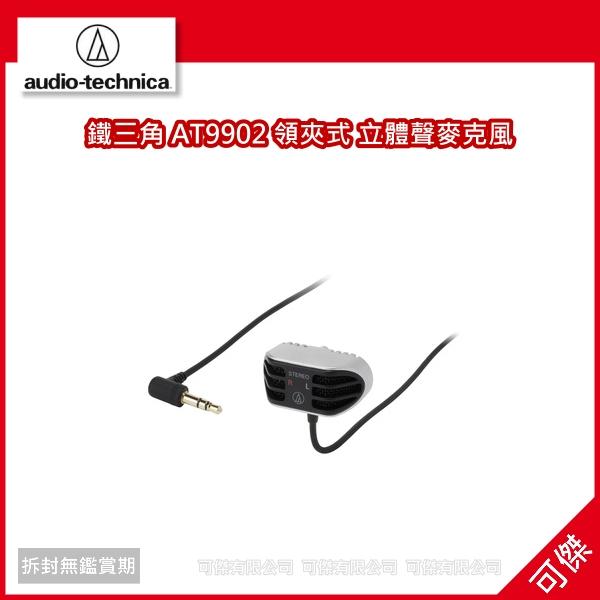 可傑  audio-technica 鐵三角 AT9902 領夾式 立體聲麥克風 公司貨