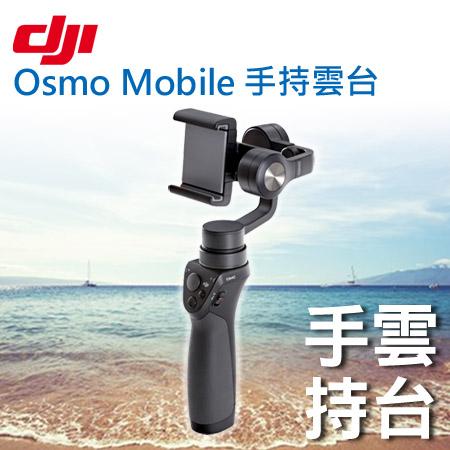 """DJI 靈眸Osmo Mobile手機雲台""""正經800"""""""