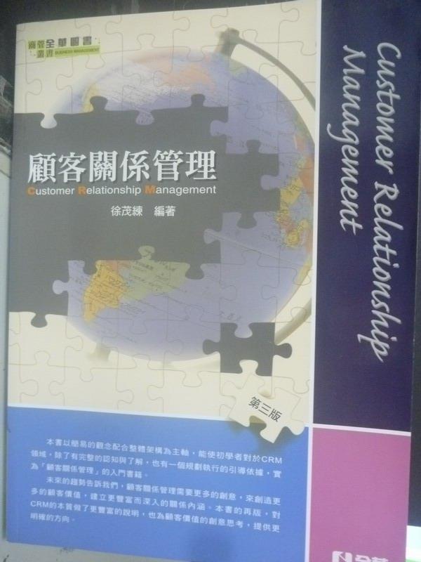 【書寶二手書T2/大學商學_QIR】顧客關係管理3/e_徐茂練_附光碟