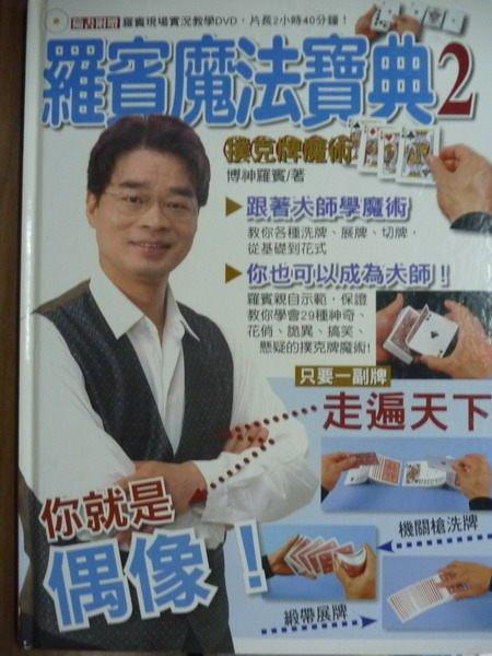【書寶二手書T7/收藏_QFP】羅賓魔法寶典:撲克牌魔術_博神羅賓_無DVD
