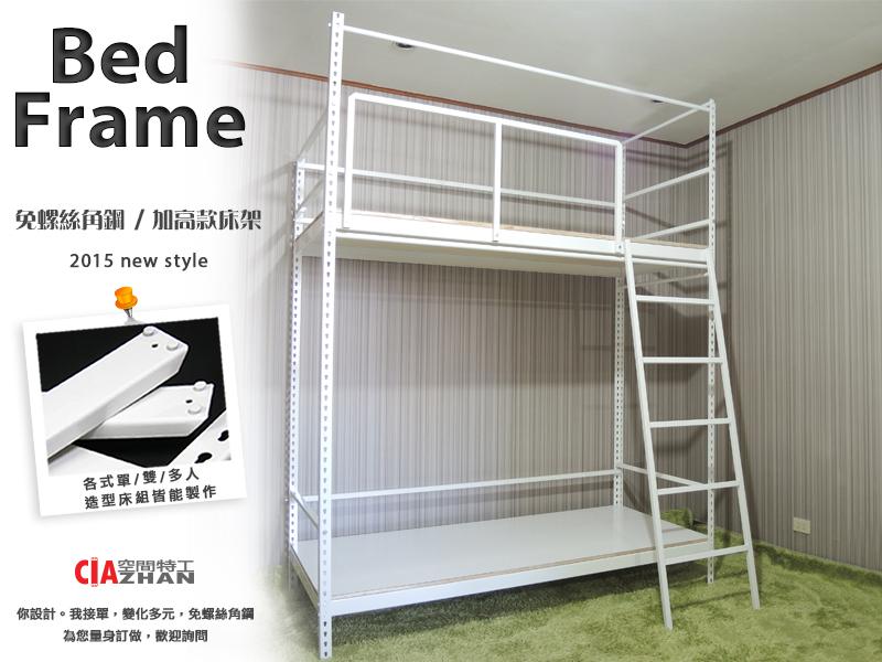 床架♞空間特工♞簡樸風象牙白 耐重上百公斤/防撞床身造型 雙人床架 免螺絲角鋼床架 床鋪 床板 可訂製 此款免運費