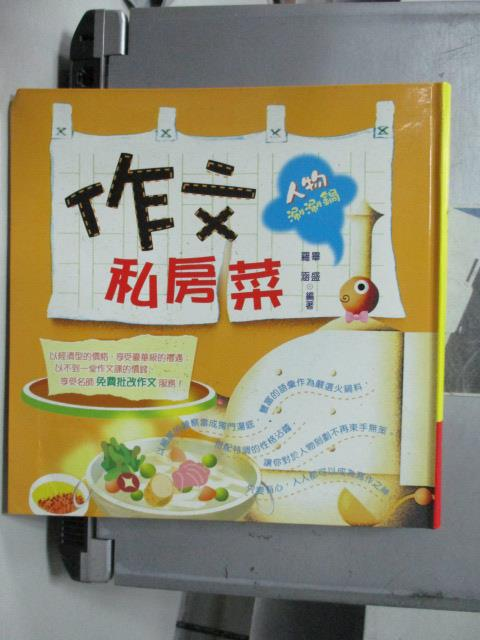【書寶二手書T8/高中參考書_OTM】作文私房菜1:人物涮涮鍋_羅涵、畢盛