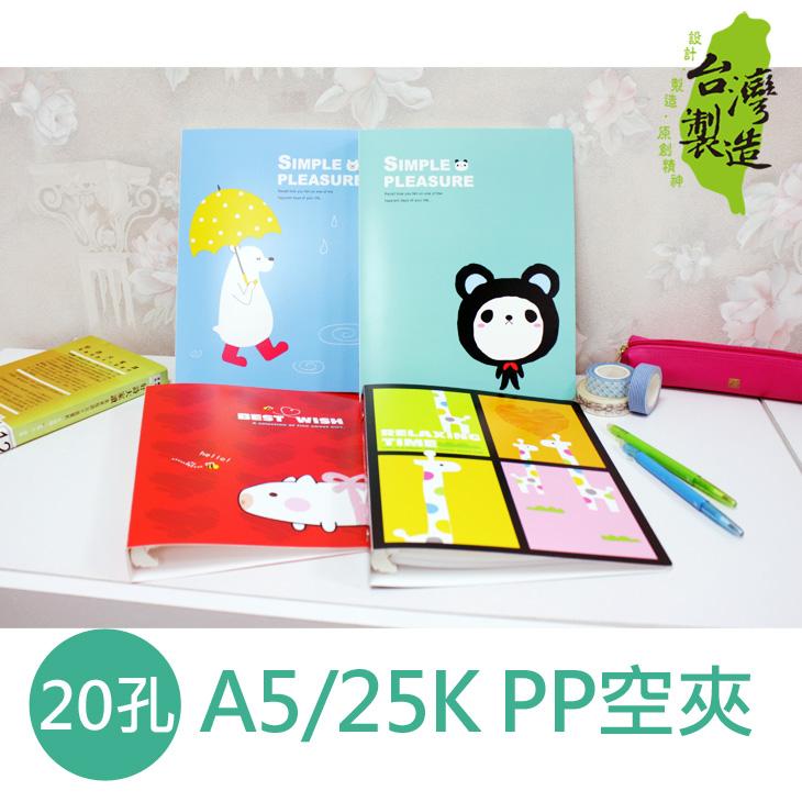 珠友 SS-25020 A5/25K 20孔空夾-動物樂園