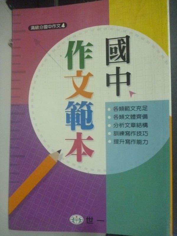 【書寶二手書T1/國中小參考書_YCZ】國中作文範本_國語文教材編輯委員會